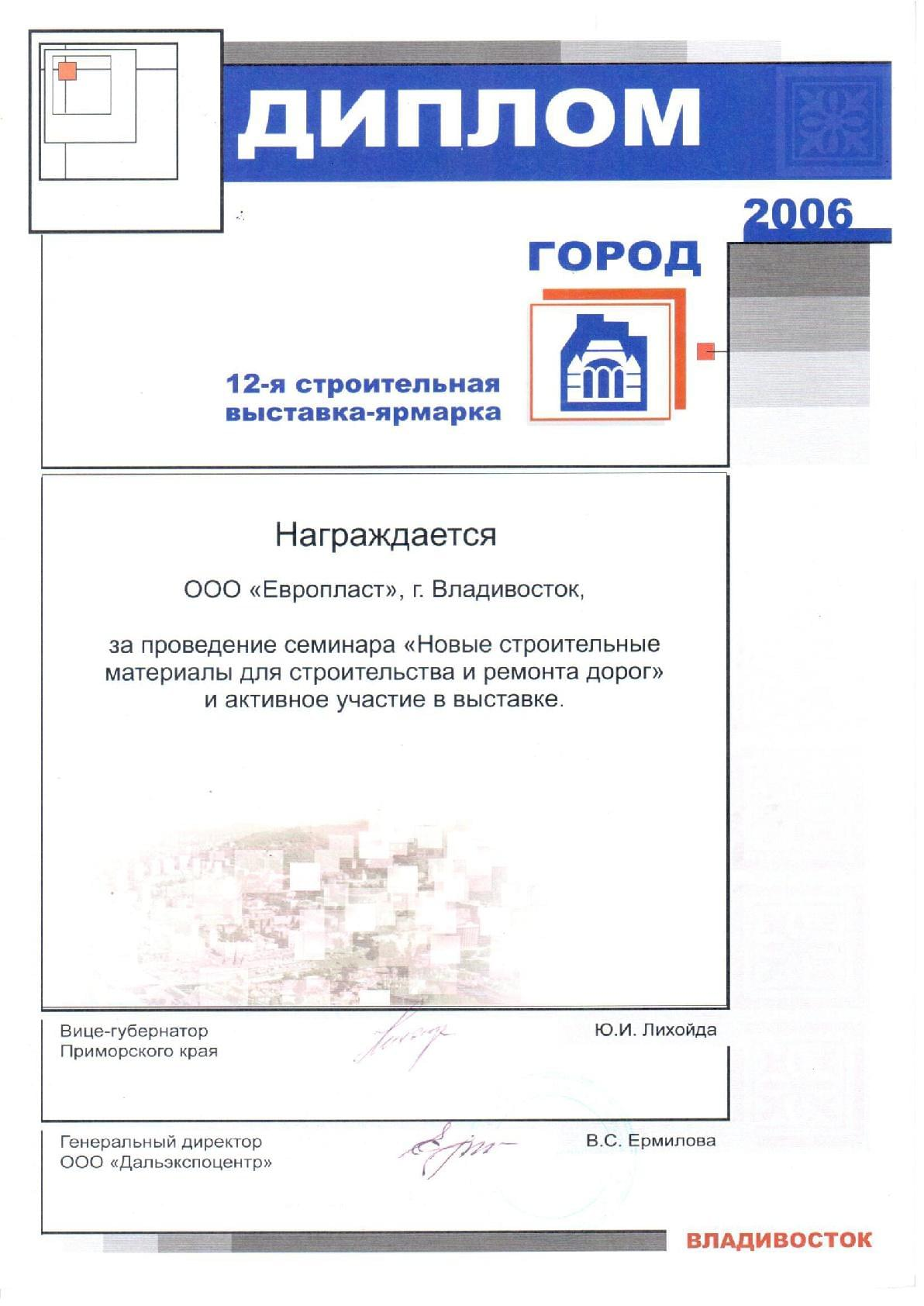 /images/cms/data/diplom_2006-001.jpg